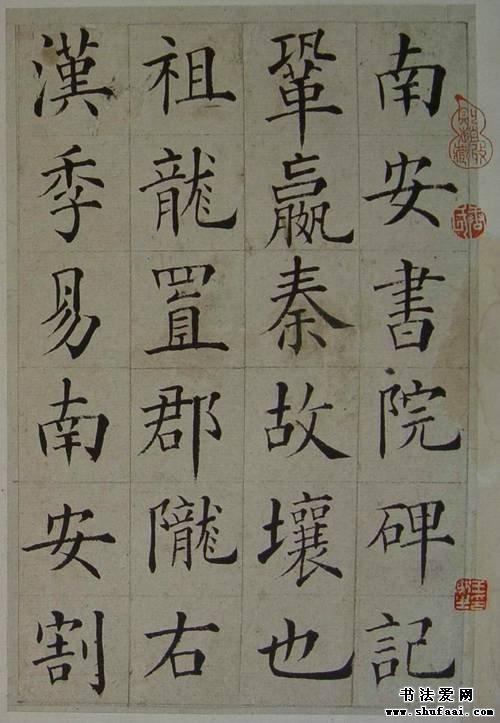 张岳崧楷书《南安书院碑记》