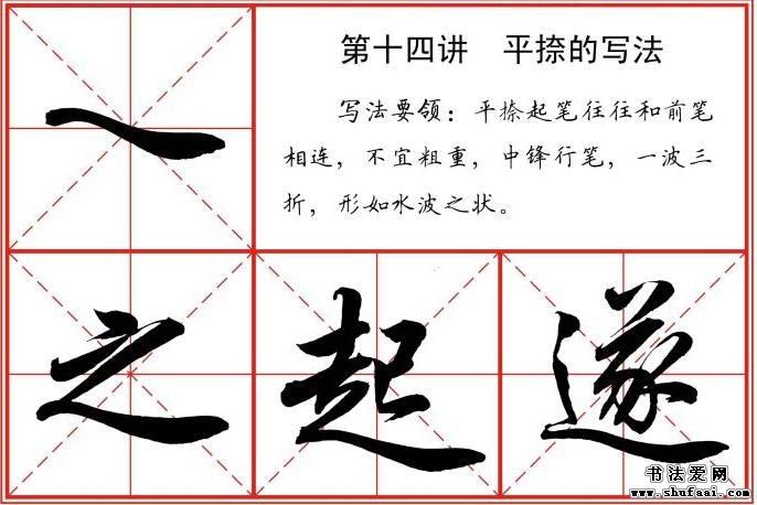 第十四讲平捺的写法