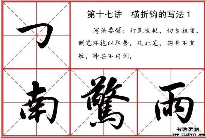 第十七讲横折钩的写法