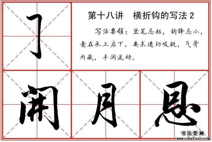 第十八讲横折钩的写法