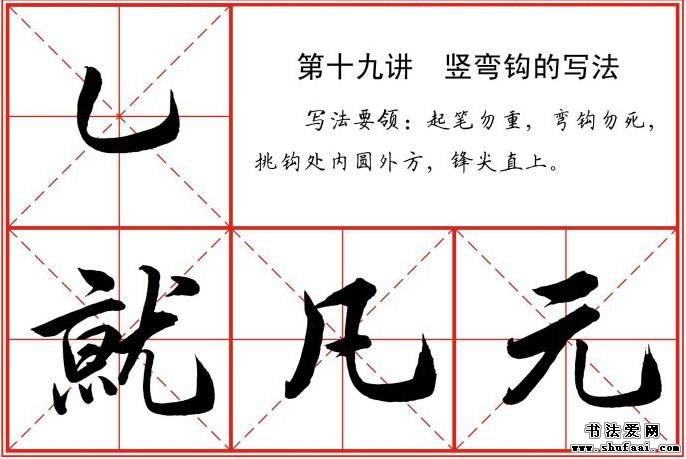 第十九讲竖弯钩的写法