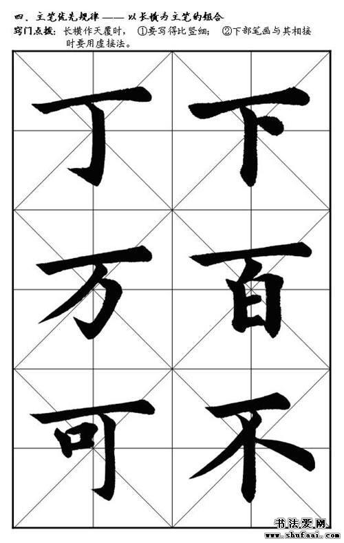 毛笔楷书入门教程 第七讲 主笔优先规律