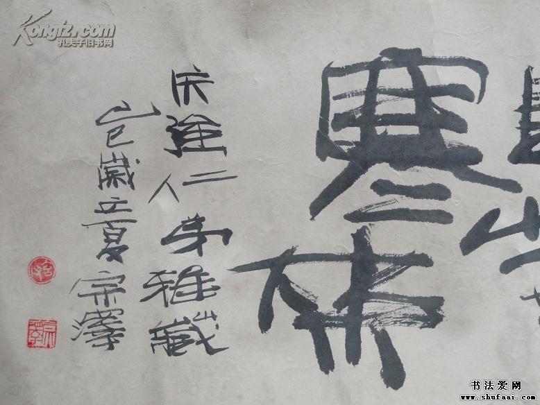 国画家毛宗泽书法一件 原装原裱 纸心127厘米.34厘米
