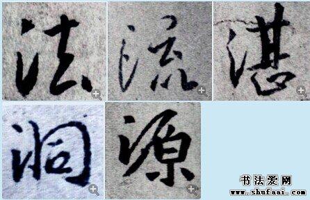 来探讨王氏笔法的变化规律:三点水写法比较
