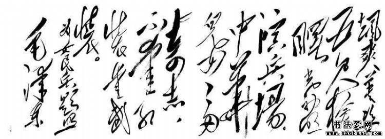 毛泽东 传世书法作品4