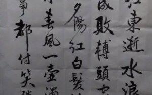 薛永全书法