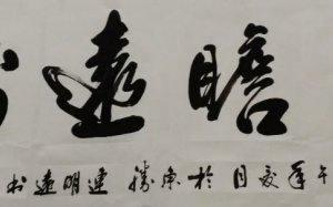 连明元书法