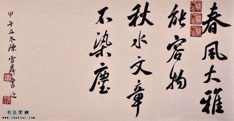 陳雪粦 书法