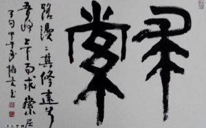 刘协文书法