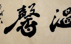 蔡伟君汉魏体书法《温馨》
