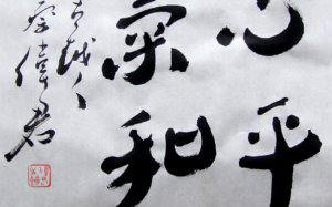 蔡伟君汉魏体书法艺术《心平气和》