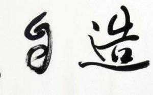 刘树明书法