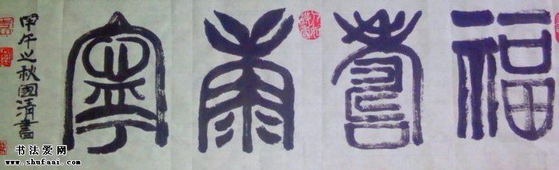 袁国清  书法