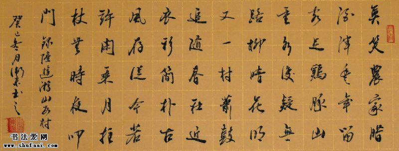 郑卫东 书法