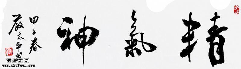 严太平榜书选集 - 中国传统榜书网 - 中国传统榜书网