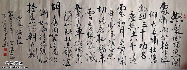 朱学志 书法