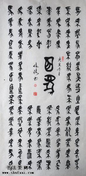 陶俊禄 书法