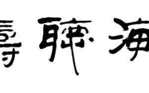 李贵清书法观海听涛