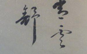 杨玺泉书法