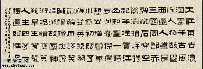 沛汀书法苏轼 赤壁怀古 书法作品欣赏 书法爱