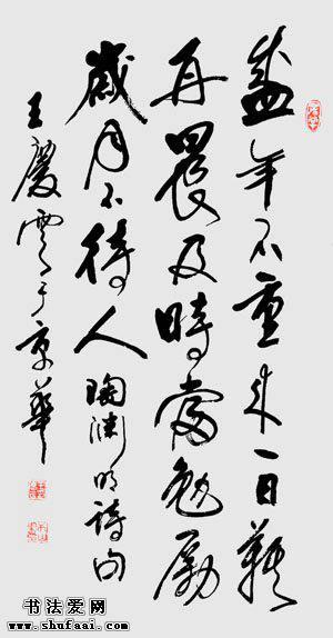 王庆云书法
