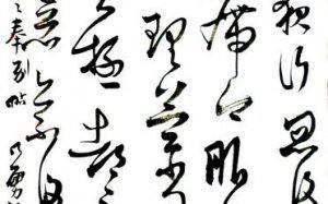 王乃勇书法