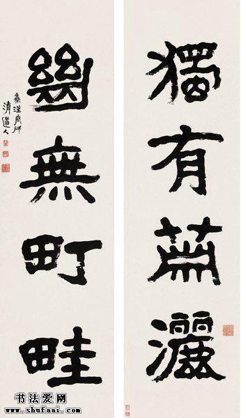 李瑞清李瑞清 书法 书法作品欣赏