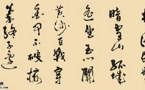 刘文华书法