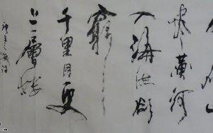 李广信书法古诗