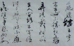 李广信书法