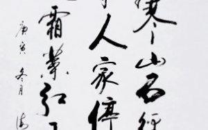 李海峰书法