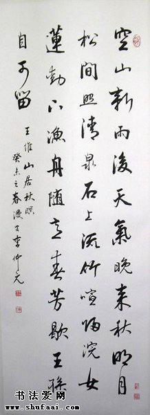 李仲元书法