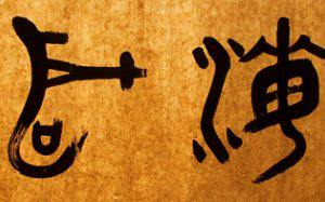 刘国明书法