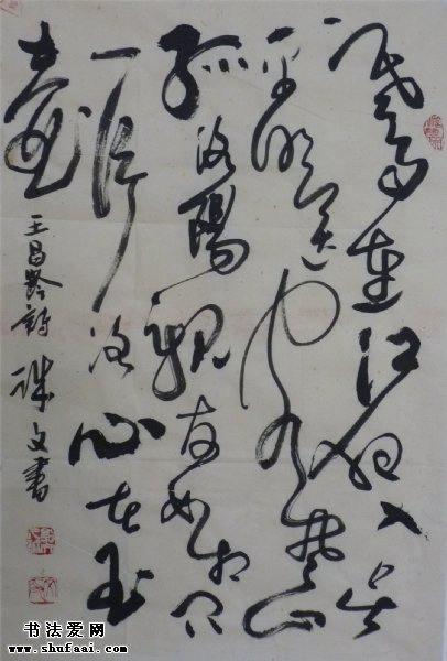 福如东海寿比南山彖文书法