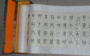 贾徽书法长卷局部