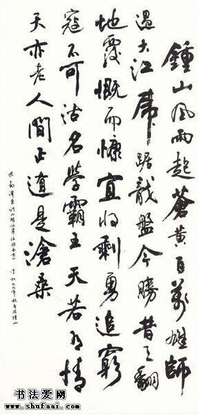 李松李松书法 书法作品欣赏 书法爱