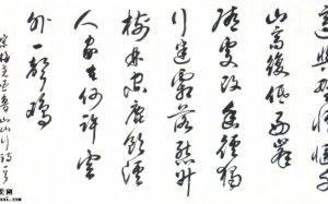 刘学新书法