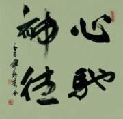 高正石书法