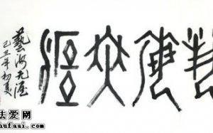 徐焕章书法