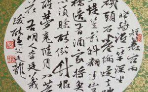 刘廷龙作品