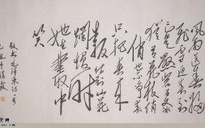 郭胜霞书法