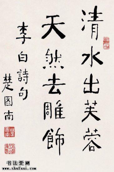 楚图南作品