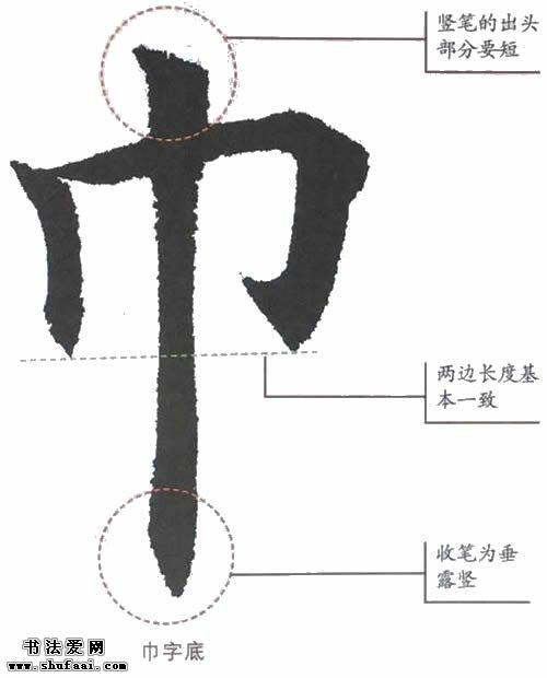 粗的笔画顺序-巾字底的写法 笔顺   书法   老师说:   巾字底的前两笔要写得宽而扁,