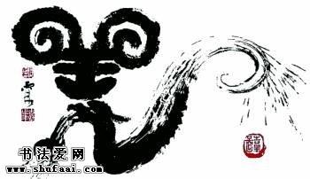 羊字的各种写法