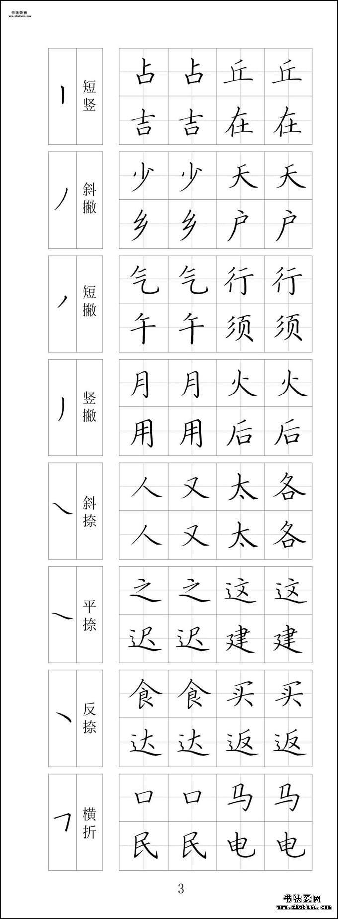 钢笔字帖全套下载  第一套:1-10张 第【3】张