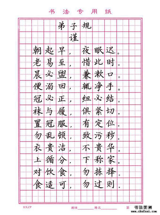 钢笔楷书弟子规高清晰 第【1】张
