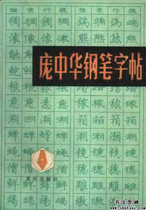 84版《庞中华钢笔字帖》下载 第【1】张