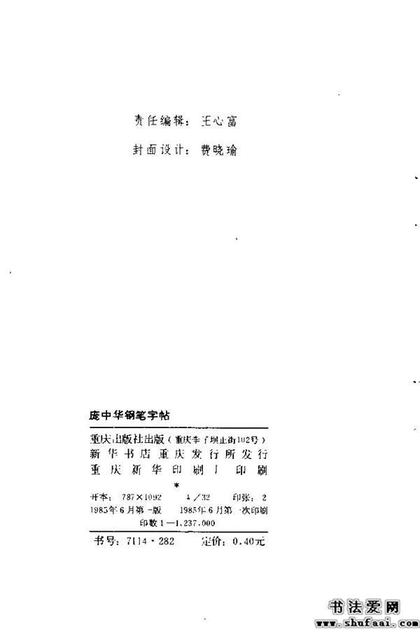 84版《庞中华钢笔字帖》下载 第【3】张