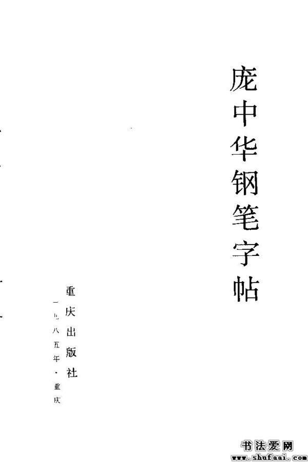 84版《庞中华钢笔字帖》下载 第【2】张