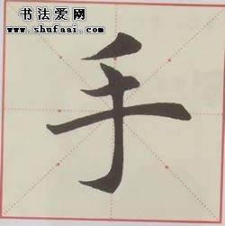 手   :弯钩笔画较长,略弯.长横略带弧度,左部略长于右部.   东   :